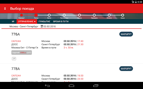 screenshot of Билеты на поезд version 1.011.09