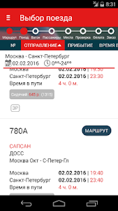 screenshot of Билеты на поезд version 1.012.05