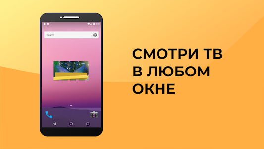 screenshot of Лайт HD ТВ - онлайн бесплатно version 1.8.6