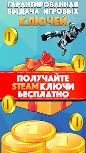 screenshot of Раздача Steam Ключи Стим Keys version 5.6.0