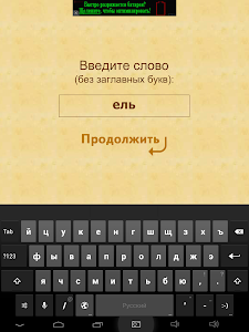 screenshot of Рифмы version 1.1.0