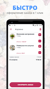 screenshot of Ростов Букет 24 | Russia version 4.9.0