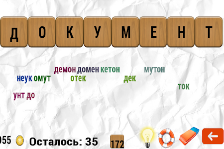 screenshot of Составь слова version 2.005