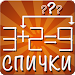 Download Спички: головоломка 1.6.1 APK