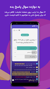 screenshot of اسنپ کیو | SnappQ version 2.0.3-DP