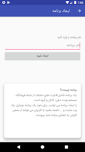 screenshot of برنامه ساز version 0.1.26