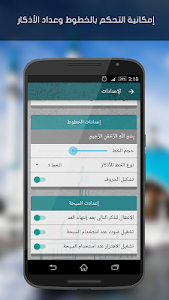 screenshot of حصن المسلم version 1.2.7