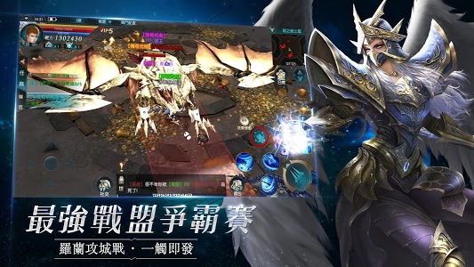 screenshot of 奇蹟MU:最強者 version 1.3.4