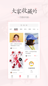 screenshot of 美物清单 version 1.4.2