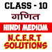 10th class maths solution in hindi