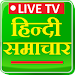 Download Best Hindi News Live TV App - Top Hindi News 24×7 3.0 APK