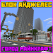 Block Angeles Minecraft Map