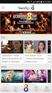 screenshot of CH8 version 3.3.12