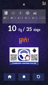 screenshot of Cambodia Driving Rules version 2.3.3