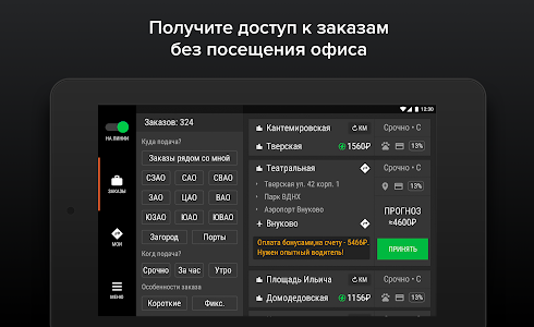 screenshot of Citymobil Driver version Varies with device