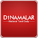Download Dinamalar for Phones  APK