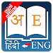 Hindi Dictionary Offline