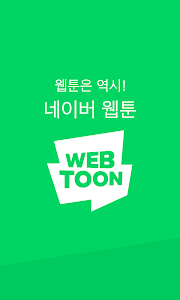 screenshot of 네이버 웹툰 - Naver Webtoon version Varies with device