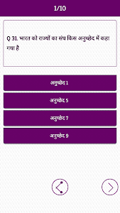 screenshot of SSC GD Constable Exam In Hindi version 1.9