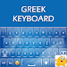 Download Greek Keyboard : Greece Language Keyboard 1.2 APK