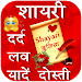 Shayari 2019: Status,SMS,Quote and Thought