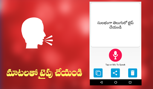 screenshot of Telugu Speech to Text- Telugu Typing Keyboard version 1.3